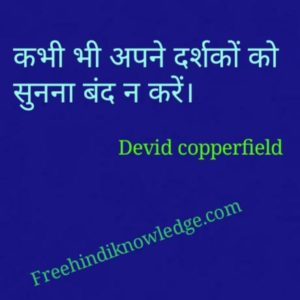 Devid copperfield ki kahani
