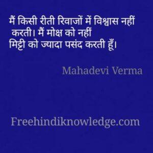 Mahadevi Verma img