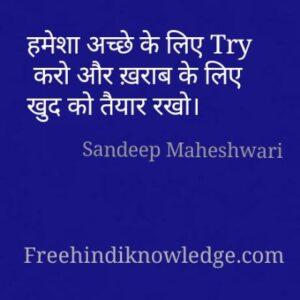 Sandeep Maheshwariimage