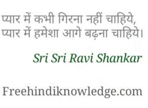 Sri Sri Ravi Shankarimg