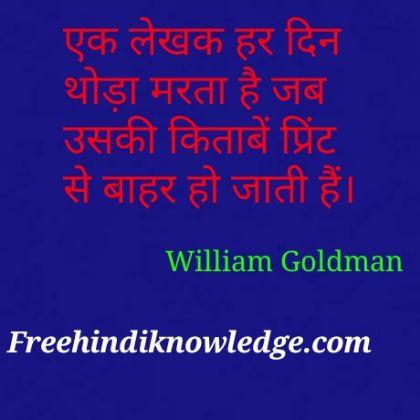 William Goldman