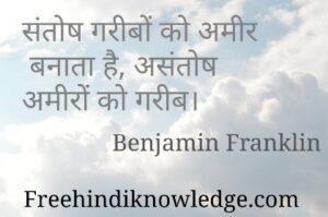 Benjamin Franklin img