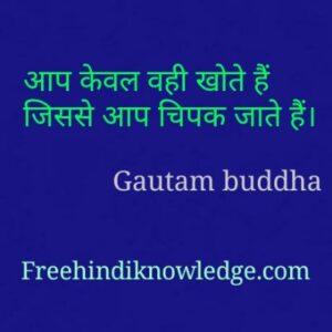 Gautam buddha best quotes