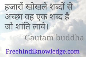 Gautam buddha famous quotes