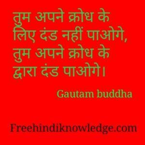 Gautam buddha famous quotes in hindi