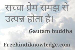 Gautam buddha free hindi knowledge