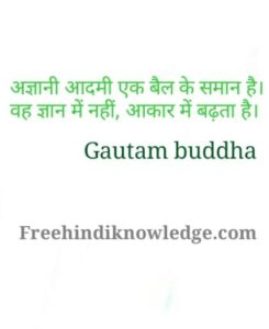 Gautam buddha best quotes in hindi