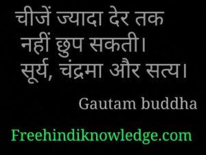 Gautam buddha updesh