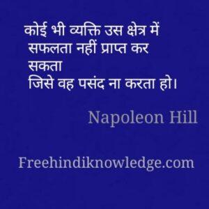Napoleon Hill image