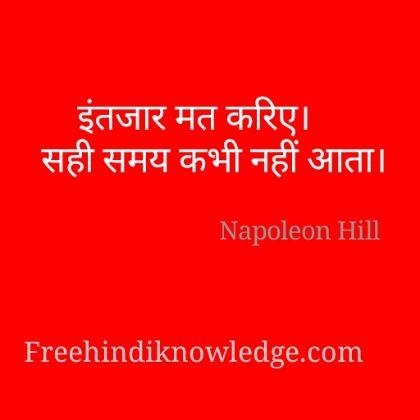 Napoleon Hill img