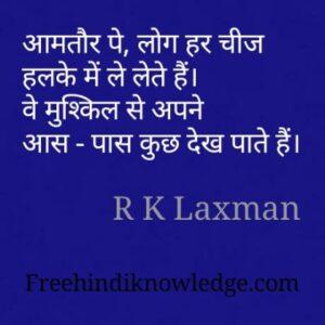 R K Laxman image