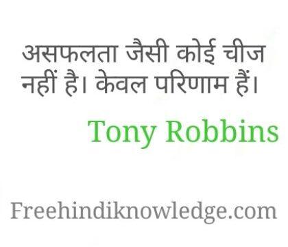 Tony Robbins image