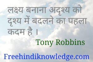 Tony Robbins picture