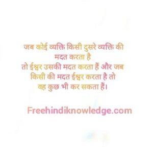 दूसरों की मदद करें Motivational quotes hindi