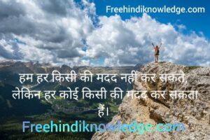 दूसरों की मदद करें free hindi knowledge
