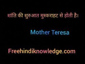 मदर टेरेसा motivation हिन्दी में