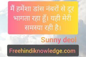 सनी देओल की जीवनी हिन्दी में