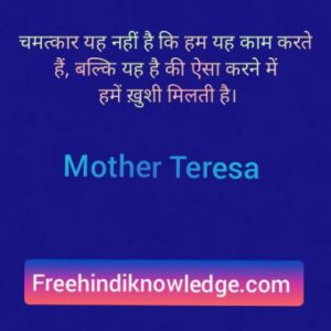 Best powerful Mother Teresa quotes in hindi
