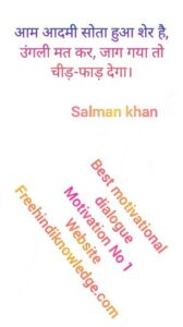 Best salman khan dialogue in hindi