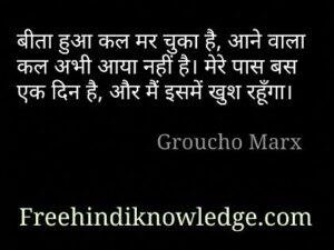 Groucho Marx के अनमोल विचार हिन्दी में