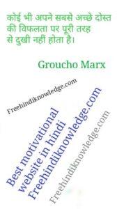 Groucho Marx के प्रभावशाली वचन हिन्दी में