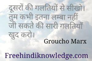 Groucho Marx के प्रेरणादायक कथन हिंदी में