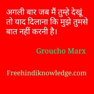 Groucho Marx Best and famous quotes in hindi