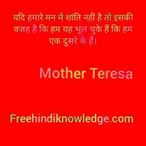 Mother Teresa motivation quotes in hindi