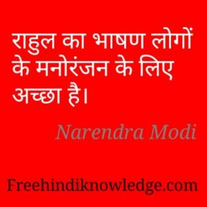 Narendra Modi के प्रसिद्ध सुविचार