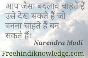Narendra Modi के लोकप्रिय उपदेश हिन्दी में