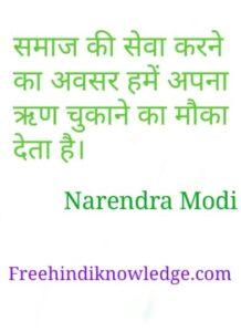 Narendra Modi famous quotes in hindi
