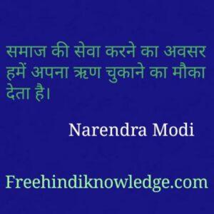 Narendra Modi top quotes in hindi