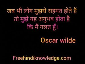 Oscar Wilde Motivational quotes in hindi