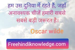 Oscar Wilde quotes free hindi knowledge