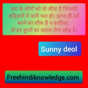 Powerful sunny deol dialogue in hindi