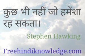 Stephen Hawking Famous वैज्ञानिक quotes