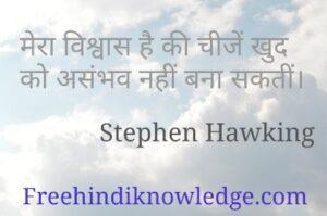 Stephen Hawking ke updesh