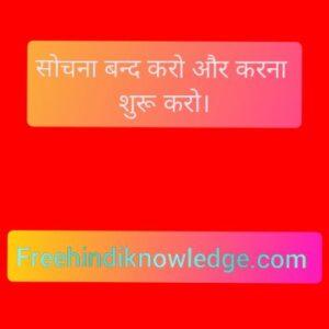 free hindi knowledge के अनमोल उपदेश