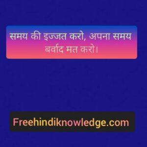 free hindi knowledge quotes in hindi