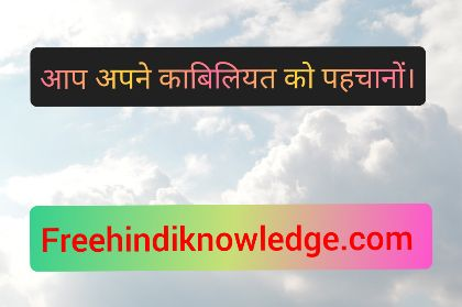 free hindi knowledge