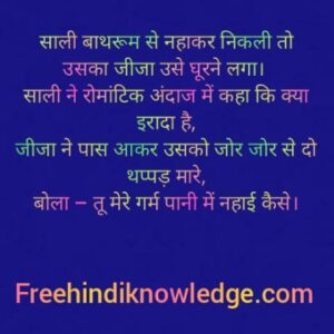 jokes चुटकुले free hindi knowledge