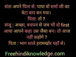 jokes in hindi free hindi knowledge
