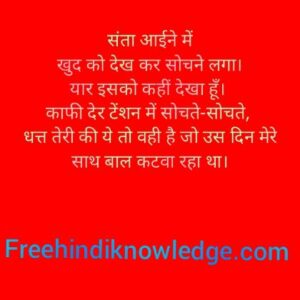 jokes in hindi image
