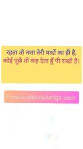 sad shayari 20 in hindi