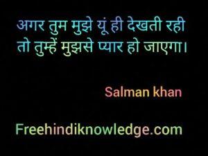 salman khan dialogue free hindi knowledge