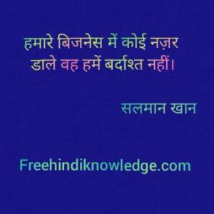 salman khan dialogue image