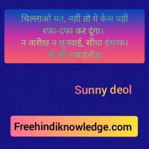sunny Leone dialogue in hindi
