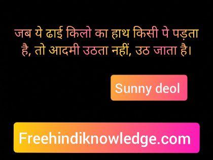 sunny deol dialogue