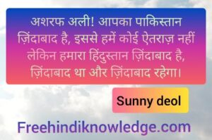 sunny deol famous dialogues in hindi