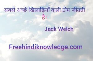 Jack Welch के अनमोल वचन